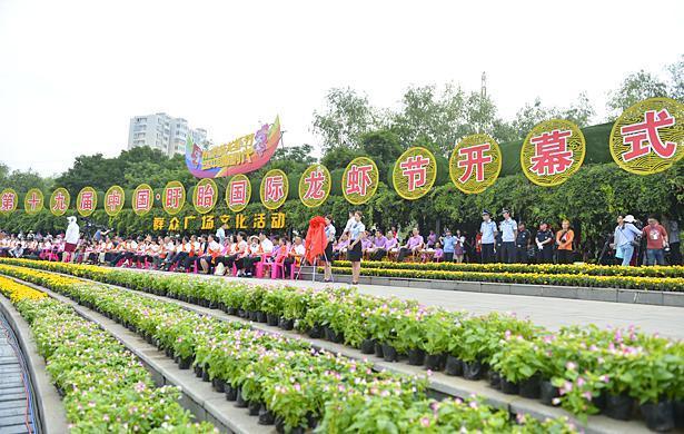 有滋有味龙虾节 盛世中国新时代 第十九届中国·盱眙国际龙虾节盛大开幕